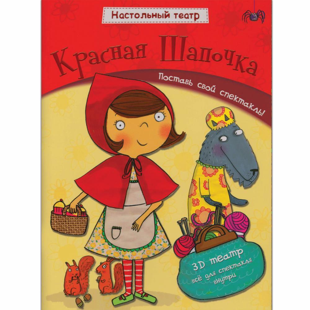Книги для детей МОЗАИКА-СИНТЕЗ фигурки игрушки большой слон кукольный театр красная шапочка