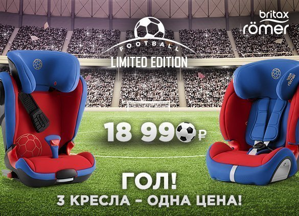 Britax Roemer Football Edition: три кресла - одна цена!