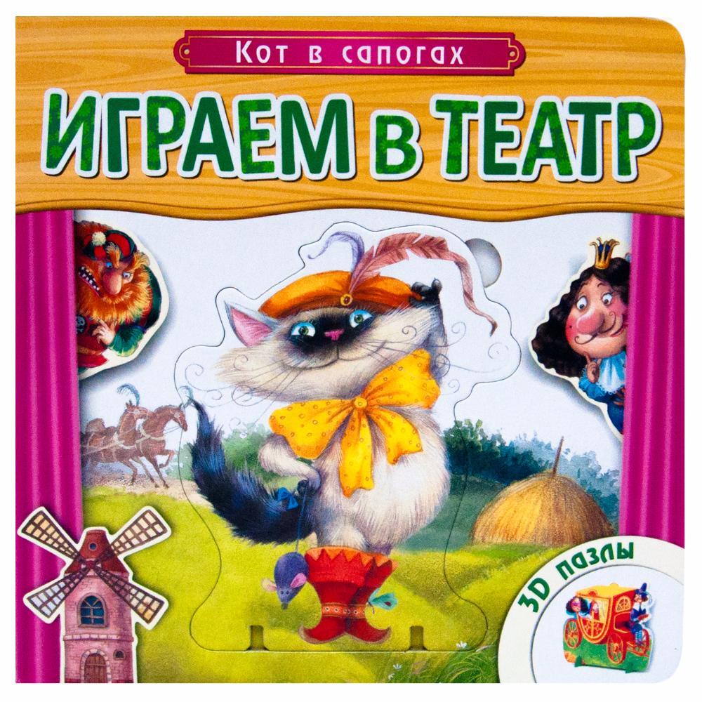 Книги для детей МОЗАИКА-СИНТЕЗ книжки игрушки мозаика синтез настольный театр спящая красавица