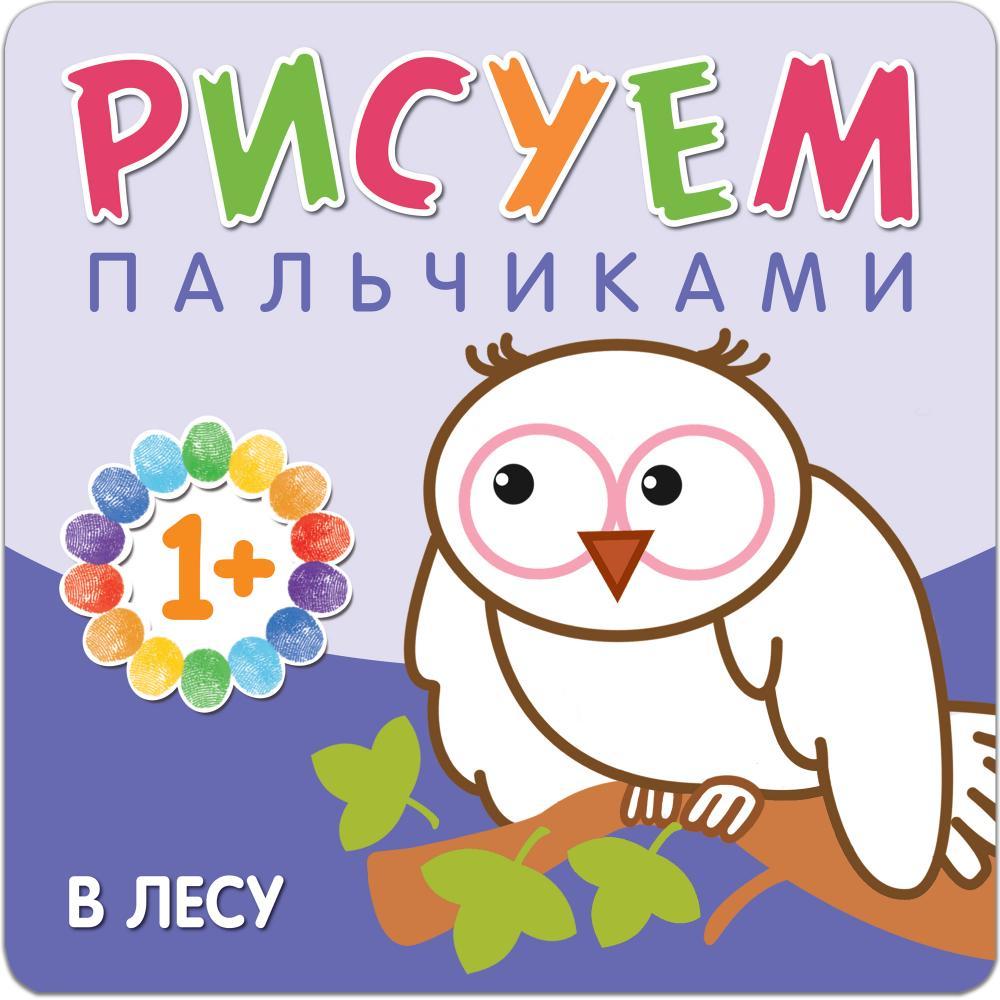 Рисование МОЗАИКА-СИНТЕЗ издательство мозаика синтез книга рисуем пальчиками в зоопарке
