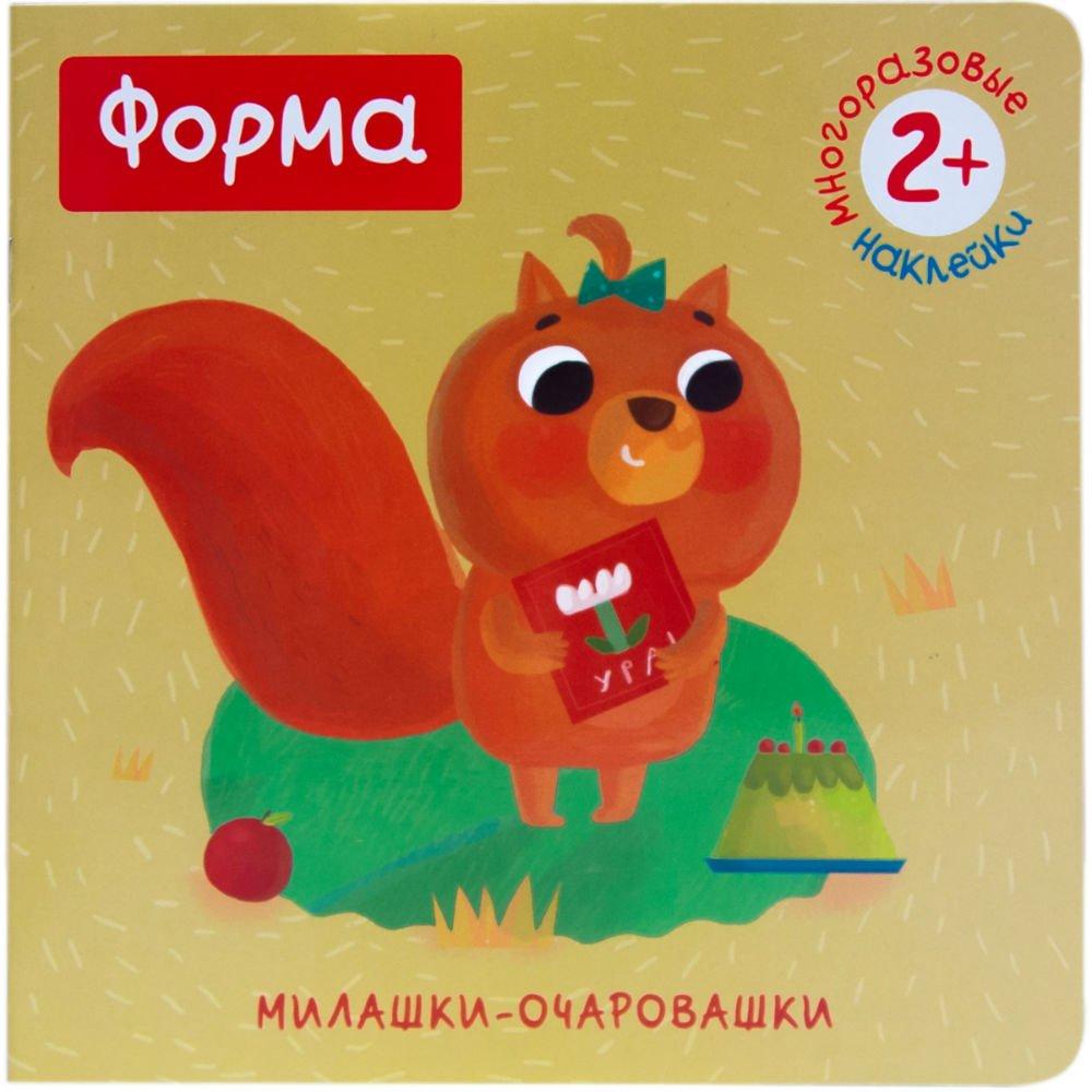 Книги для детей МОЗАИКА-СИНТЕЗ книжки игрушки мозаика синтез милашки очаровашки бельчонок