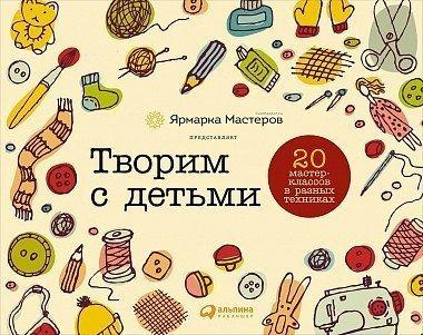 Книги для родителей АЛЬПИНА НОН-ФИКШН альпина паблишер я пингвин