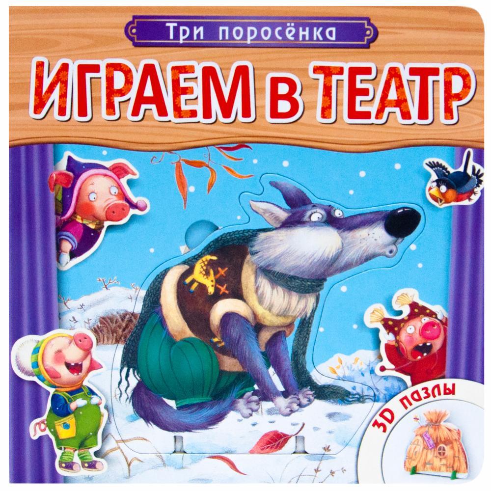 Книги для детей МОЗАИКА-СИНТЕЗ играем чехова театр студия традиция