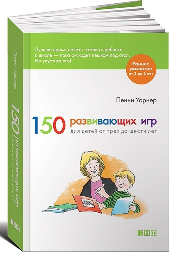 Книги для родителей АЛЬПИНА НОН-ФИКШН дневник развития ребенка от года до трех лет