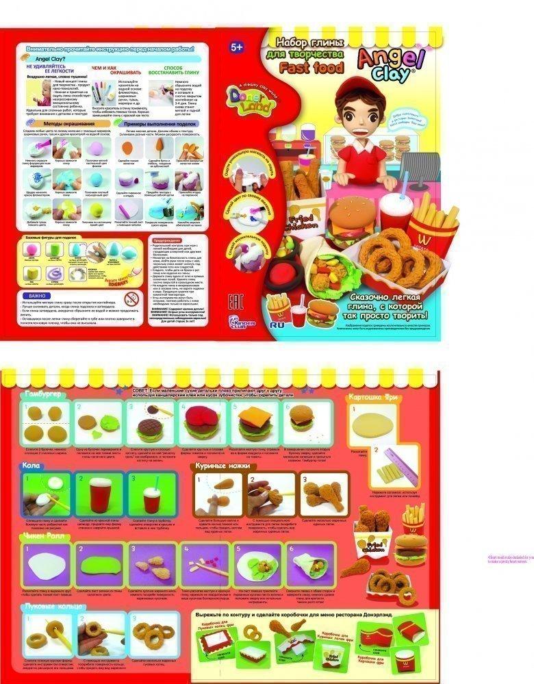ANGEL CLAY  Игровой набор для творчества  Fast food