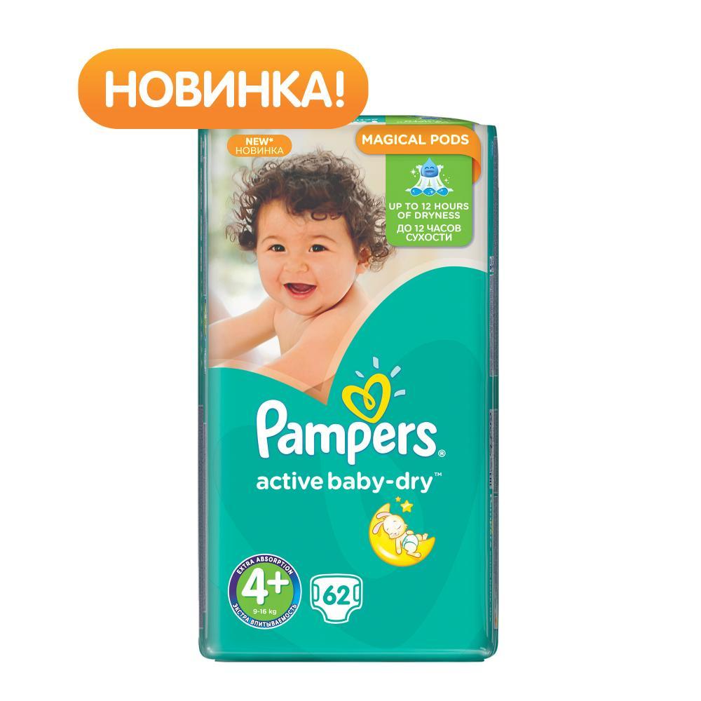PAMPERS подгузники Active Baby-Dry Maxi Plus(9-16 кг) джамбо упаковка 62 шт.