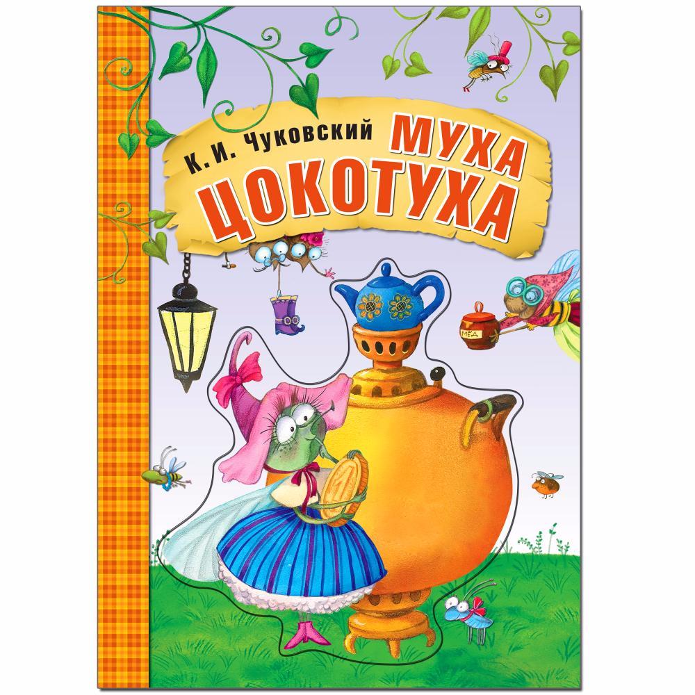 Любимые сказки К.И. Чуковского. Муха-цокотуха (книга на картоне) от olant-shop.ru