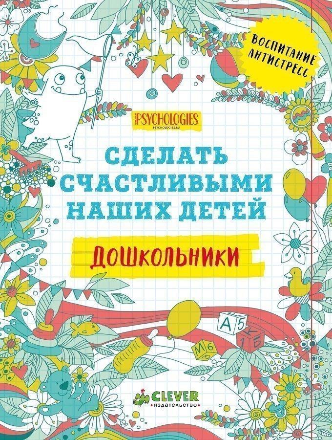 Книги для родителей Clever Media Group книги издательство clever моя большая книга игр