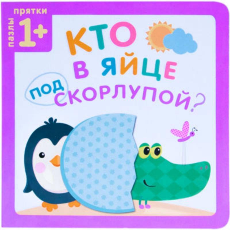 Книги для детей МОЗАИКА-СИНТЕЗ книга издательство речь кто лучше