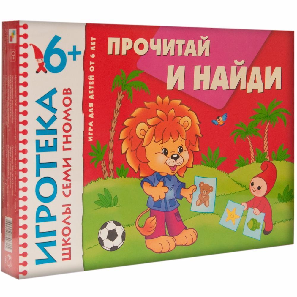 Книги для детей МОЗАИКА-СИНТЕЗ книги эксмо развивающие игры для детей 5 6 лет