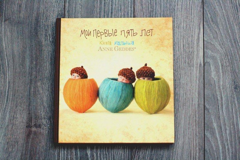 Фотоальбомы и стикеры для фотосессий Anne Geddes