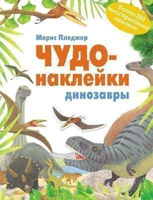 Книги для детей МОЗАИКА-СИНТЕЗ динозавры наклейки