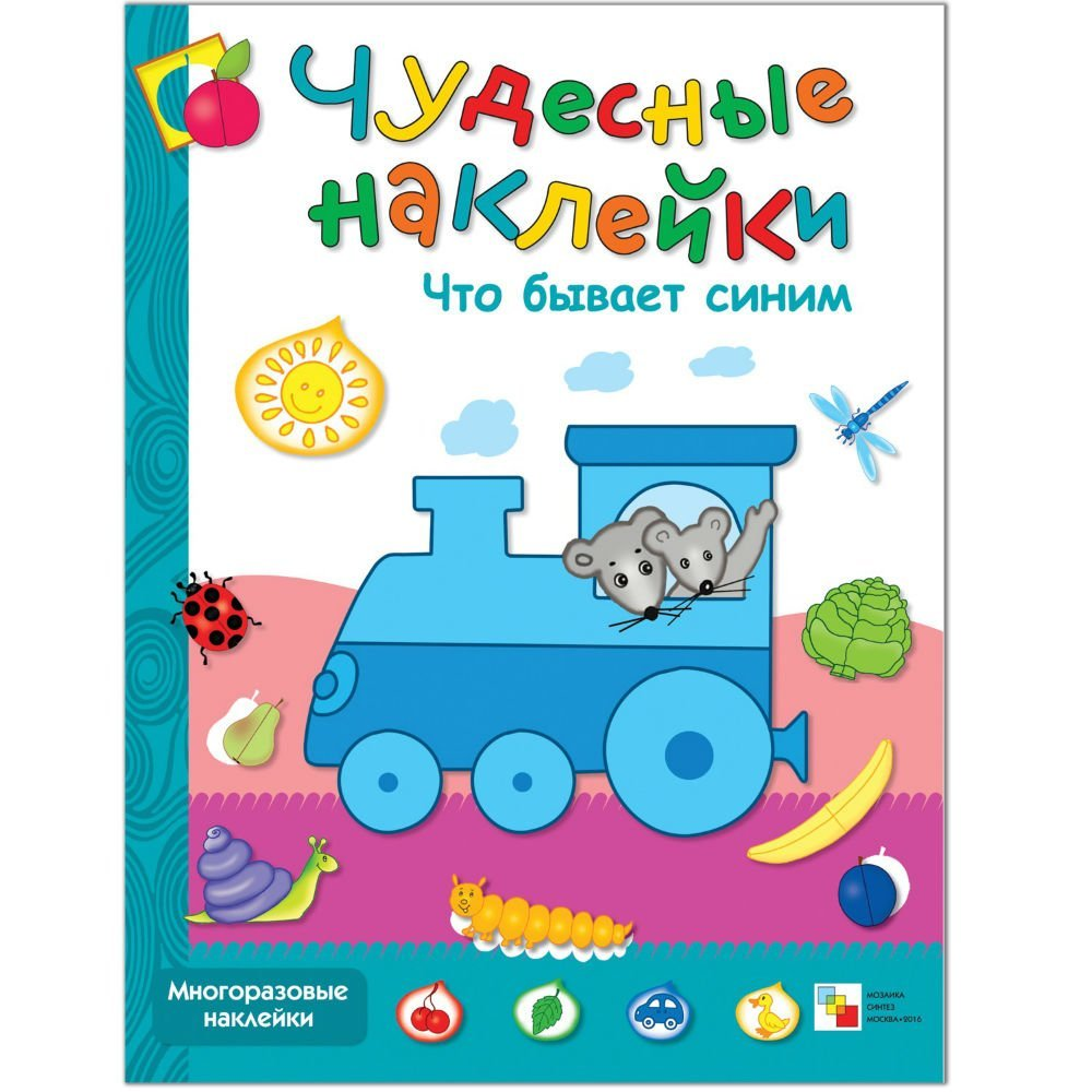 Книги для детей МОЗАИКА-СИНТЕЗ