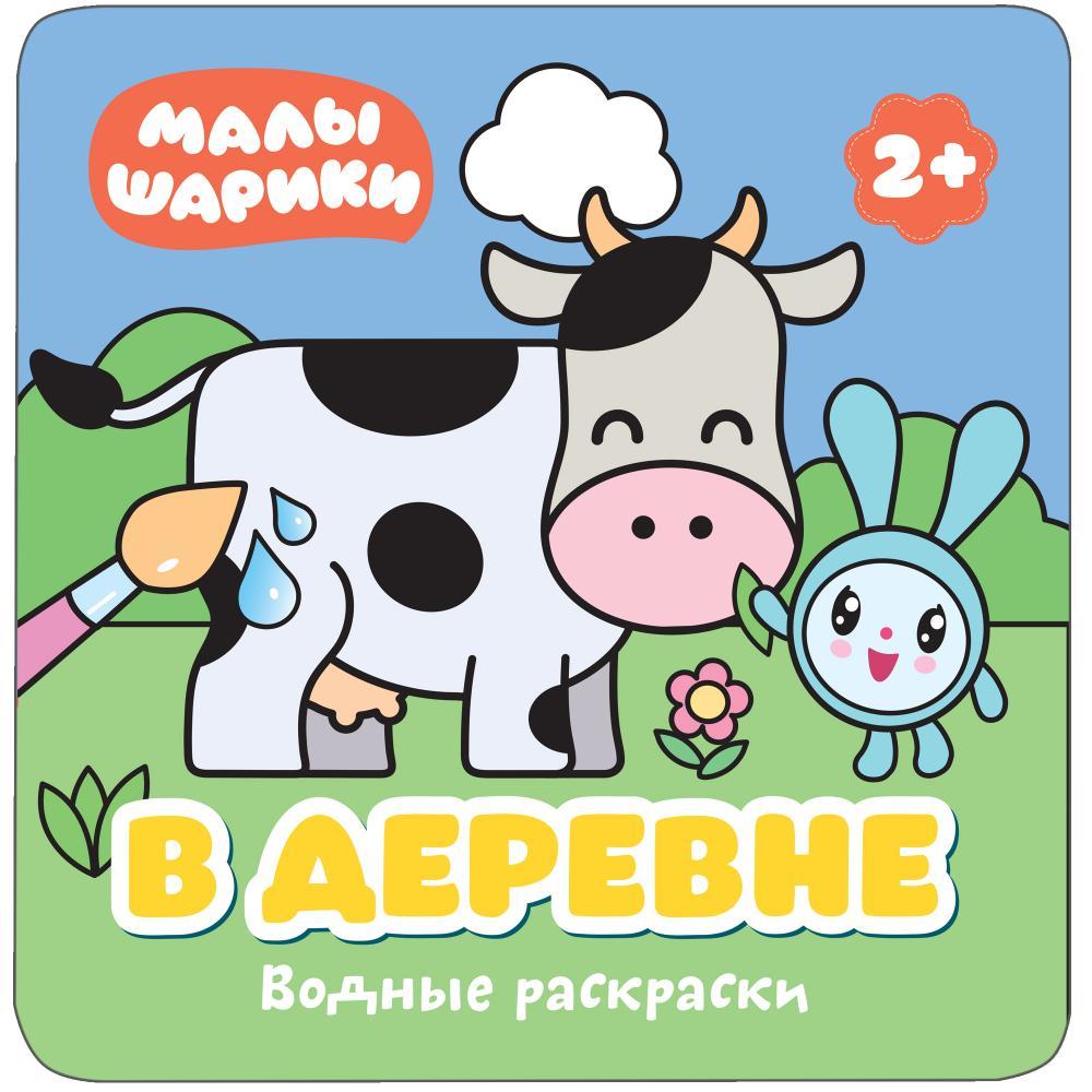 Творчество и младенческая канцелярия МОЗАИКА-СИНТЕЗ книжка мозаика синтез малышарики курс раннего развития домашние животные