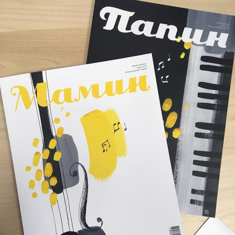 Мамин/Папин журнал Музыкальный номер, март 2018