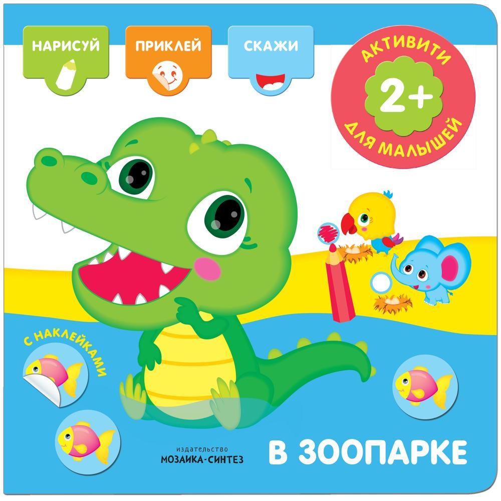 Книги для детей МОЗАИКА-СИНТЕЗ издательство мозаика синтез книга рисуем пальчиками в зоопарке
