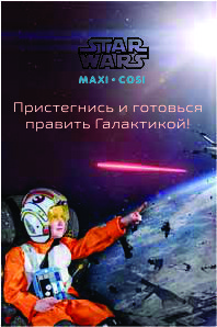 Maxi Cosi star wars