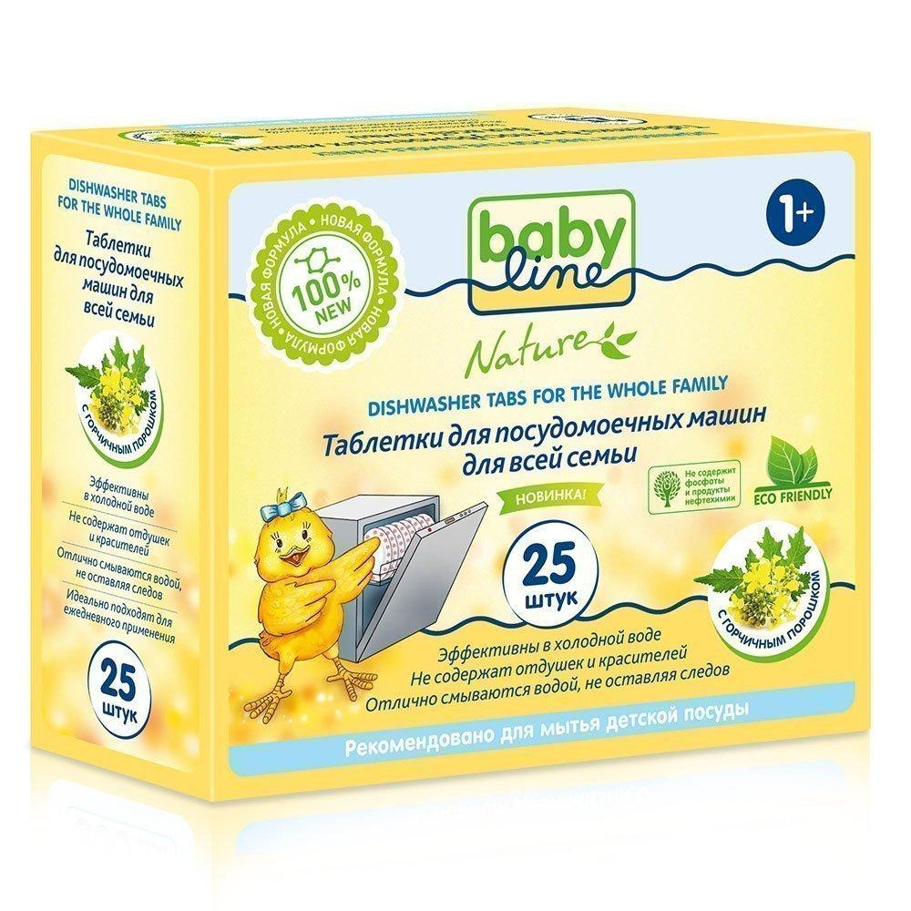 Бытовая химия BABY LINE бытовая химия snowter таблетки для посудомоечных машин 16 х 20 г