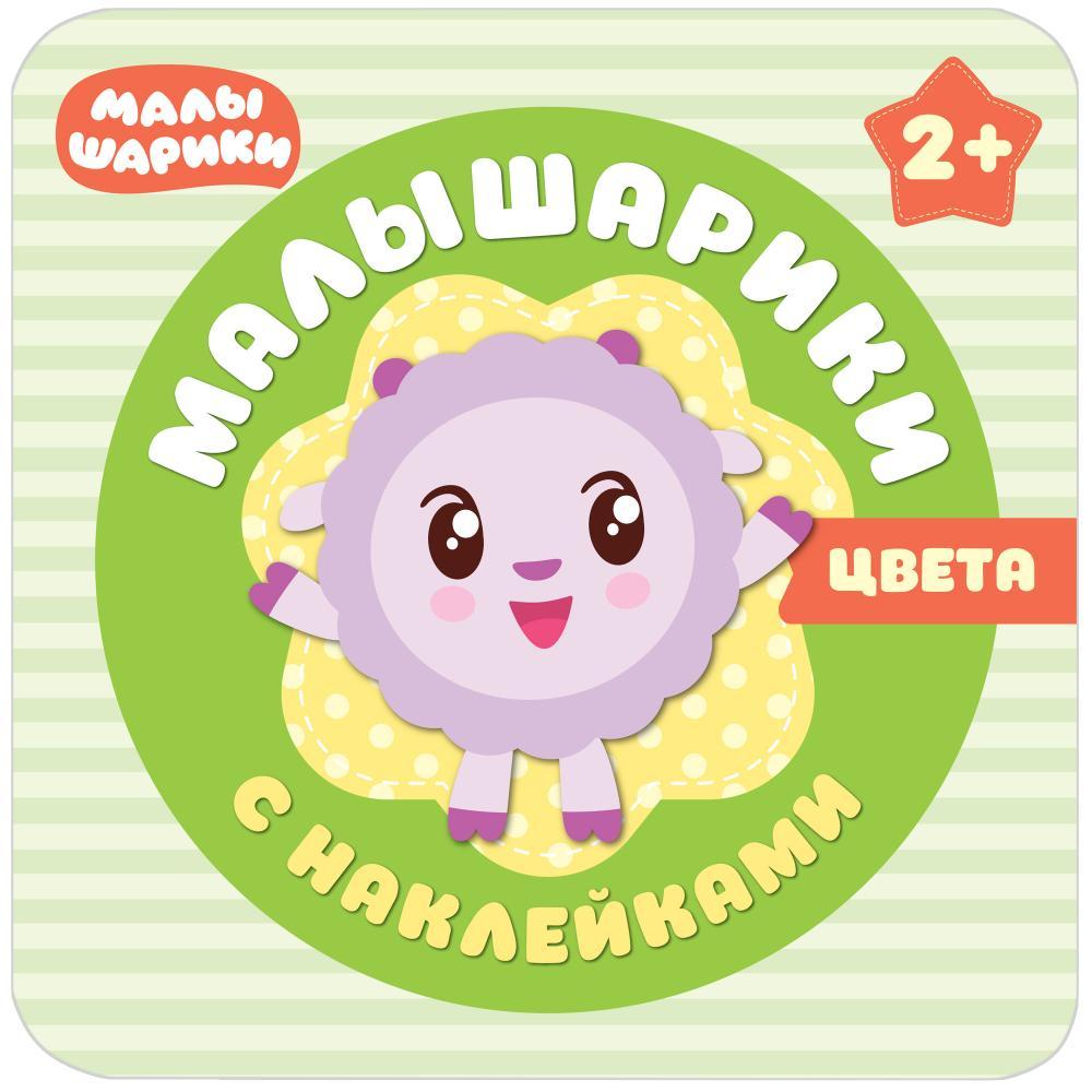 Книги для детей МОЗАИКА-СИНТЕЗ малышарики мягкая игрушка барашек 25 см