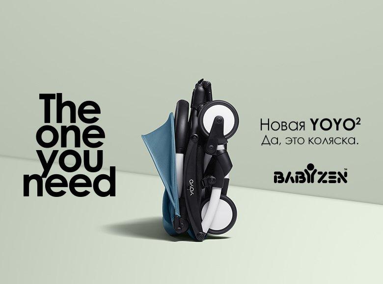 Поприветствуйте новую YOYO2!