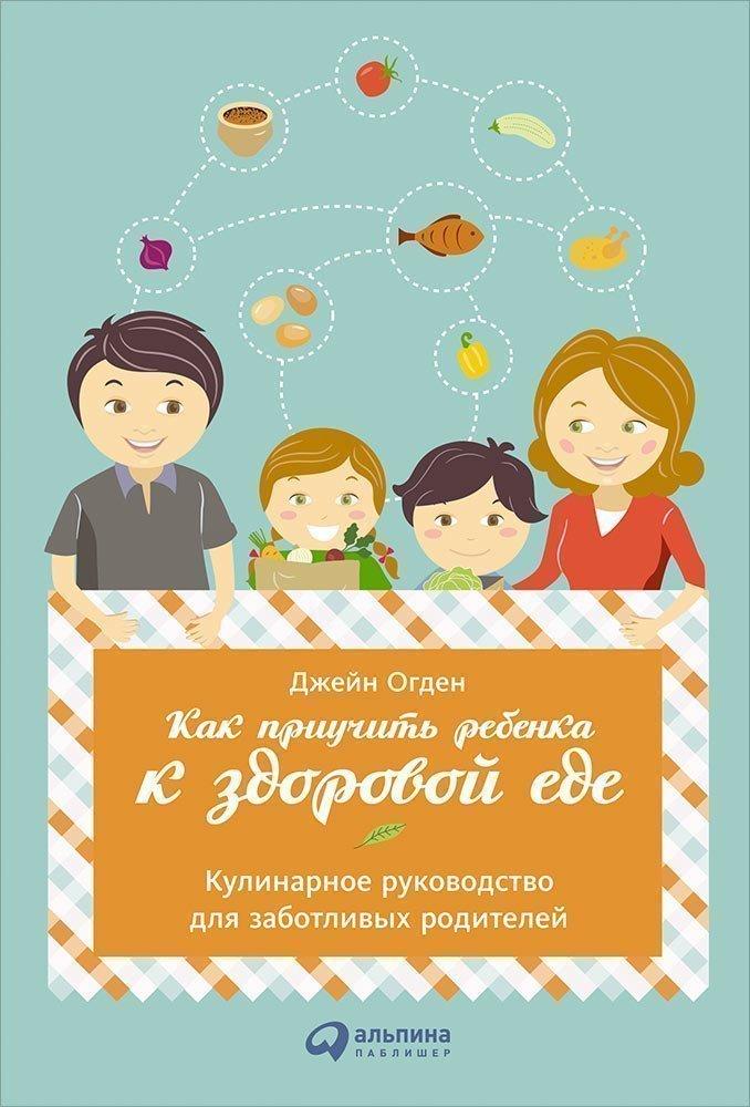 Как приучить ребенка к здоровой еде: Кулинарное руководство для заботливых родителей