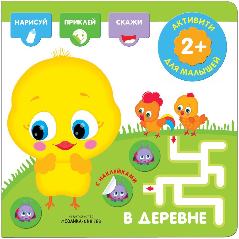 Книги для детей МОЗАИКА-СИНТЕЗ дом в деревне недорого липецкая область