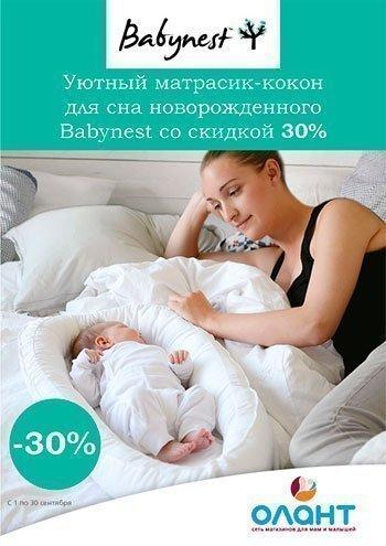 Матрасик-кокон для новорожденного Babynest со скидкой 30%