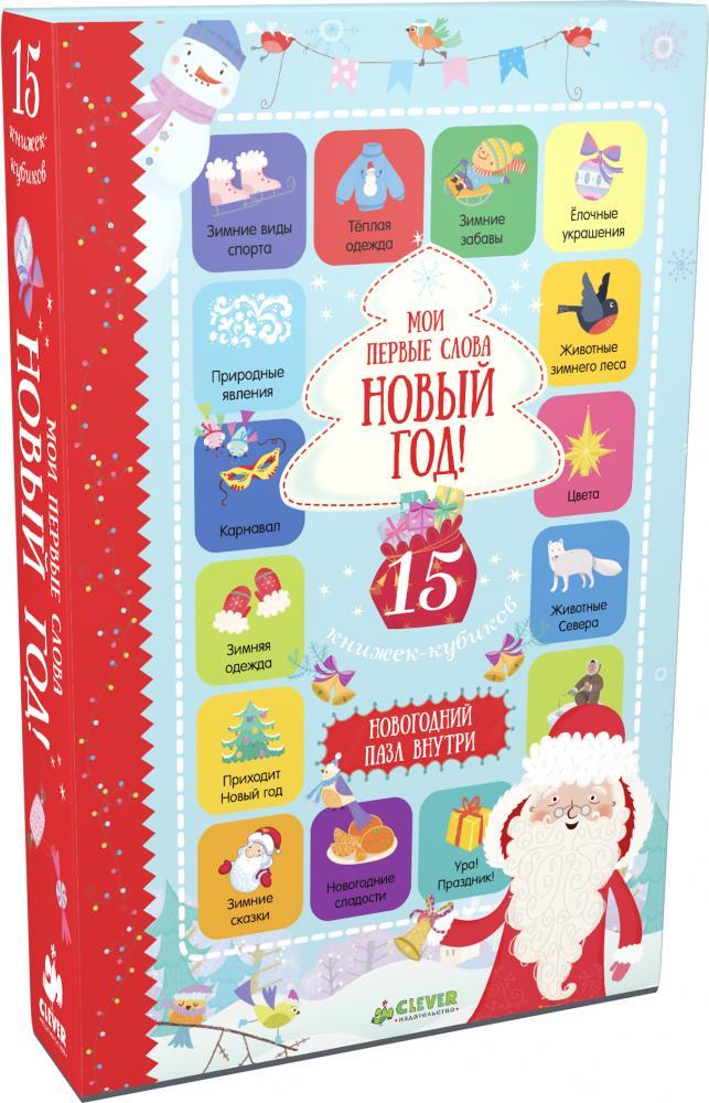Купить Книги для детей, Новый год. Мои первые слова. Новый год! 15 книжек-кубиков/Уткина О., Clever Media Group