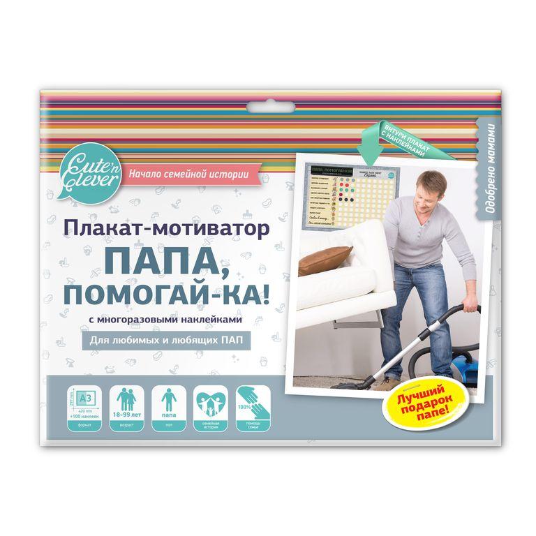 "CUTE'N CLEVER Набор ""Папа, Помогай-ка!"" (плакат+100 стикеров)"