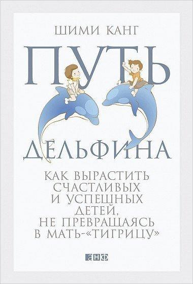 Путь дельфина. Как вырастить счастливых и успешных детей, не превращаясь в мать-«тигрицу»