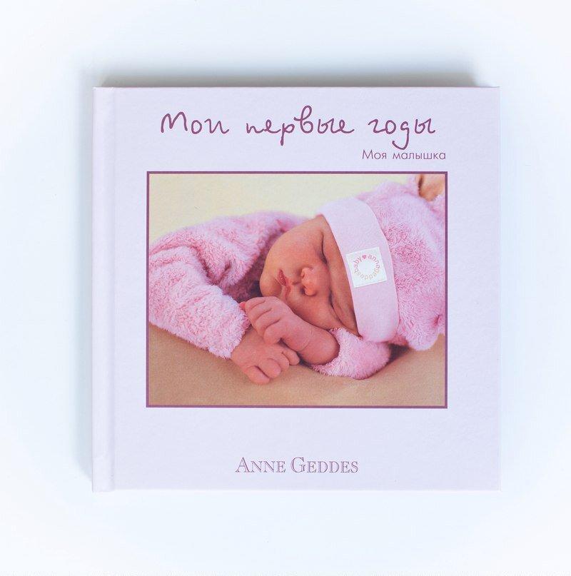 Anne Geddes Мои первые годы. Моя малышка от olant-shop.ru