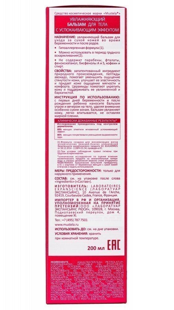 MUSTELA увлажняющий бальзам для тела с успокаивающим эффектом, 200 мл