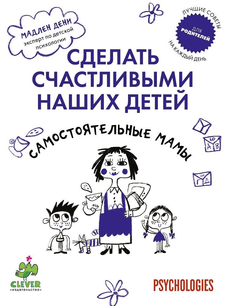 Самостоятельные мамы. Сделать счастливыми наших детей