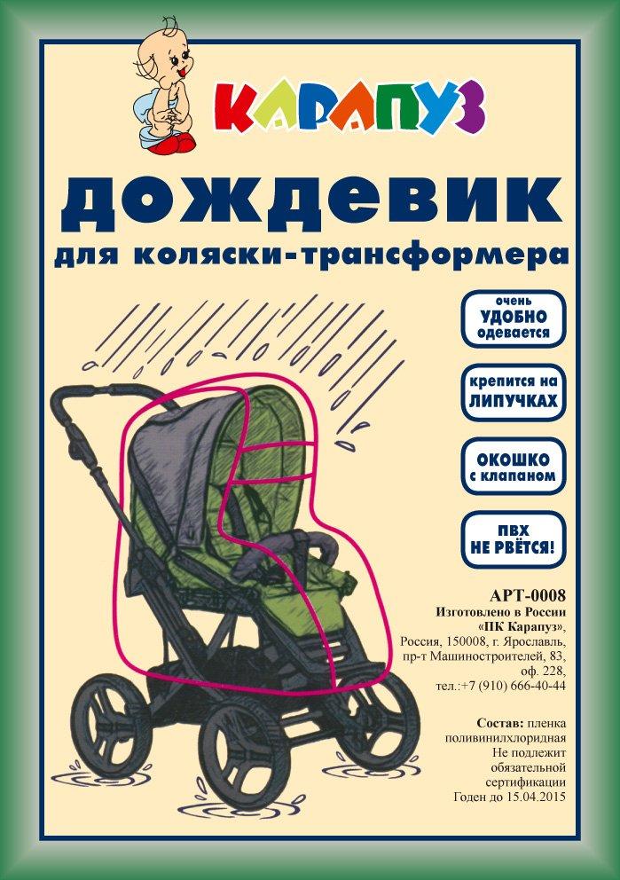 Дождевик для коляски-трансформера ПВХ (КАРАПУЗ)