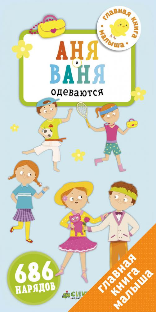 Книги для детей Clever Media Group книги издательство clever моя большая книга игр
