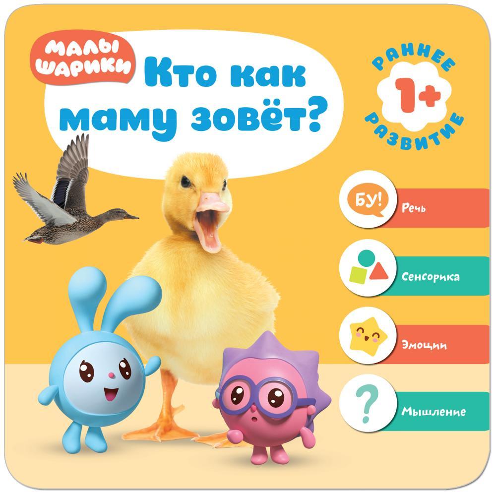 Книги для детей МОЗАИКА-СИНТЕЗ книжка мозаика синтез малышарики курс раннего развития домашние животные