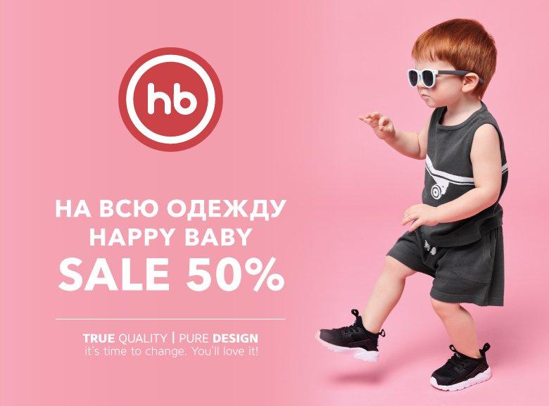 cef94dfb3673 Скидка 50% дизайнерскую детскую одежду Happy Baby! – интернет ...