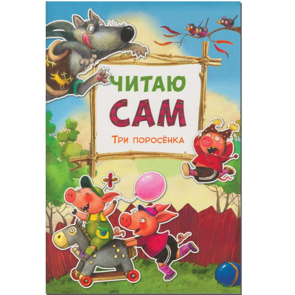 Книги для детей МОЗАИКА-СИНТЕЗ михалков с три поросенка сказки