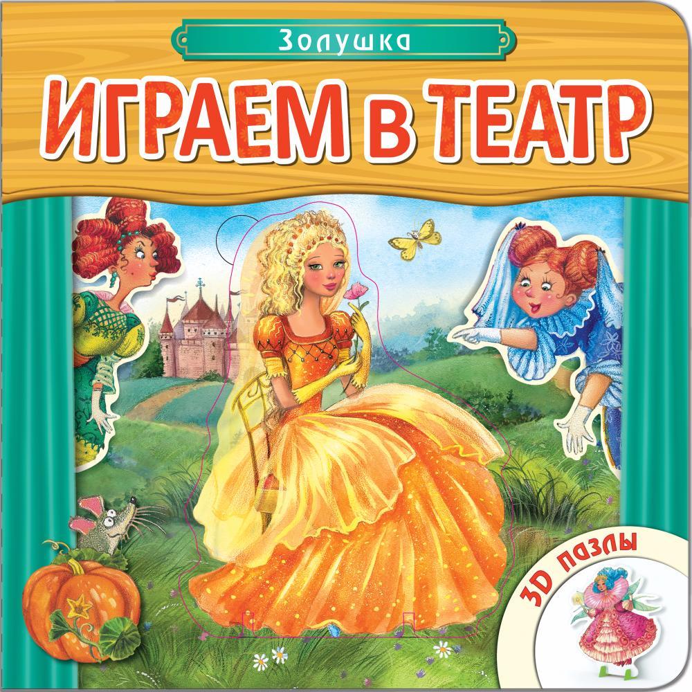 Книги для детей МОЗАИКА-СИНТЕЗ билет в театр дк выборгский