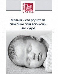 Каталог Пеленка-одеяло The Miracle Blanket RED CASTLE